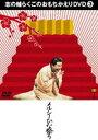 DVD『志の輔らくごのおもちかえり(3)メルシーひな祭り』