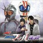 (ドラマCD) ドラマCD『ドライブサーガ』仮面ライダーマッハ 夢想伝 [CD]