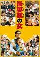 後妻業の女 DVD通常版(DVD)
