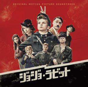 [送料無料] (オリジナル・サウンドトラック) ジョジョ・ラビット オリジナル・サウンドトラック [CD]