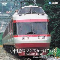 運転室展望 小田急ロマンスカー はこね号 10000形HiSE 新宿~箱根湯本(DVD)