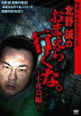 怪談&心霊ルポDVD 北野誠のおまえら行くな。 ?不死鳥編?(DVD) ◆20%OFF!