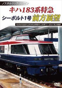 ノスタルジック・トレイン キハ183系特急 シーボルト1号 前方展望 [DVD]