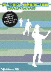 フットサル・エクササイズ フットサル基礎トレーニング&エクササイズ(DVD) ◆20%OFF!
