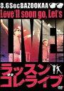 8.6秒バズーカー/ラッスンゴレライブ [DVD]...