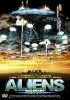 エイリアンズ(DVD)