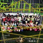 アリス十番×スチームガールズ@仮面女子/妄想日記(Type-F)(CD)