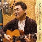 五木ひろし/ひろしとギタープレミアム〜ここに真実の詩がある〜(CD)