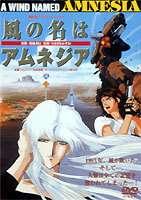 風の名はアムネジア(DVD)
