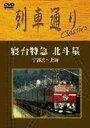 列車通り Classics 寝台特急北斗星 宇都宮〜上野(DVD) ◆20%OFF!