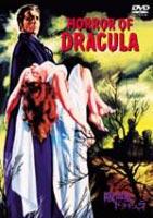 吸血鬼ドラキュラ(DVD)