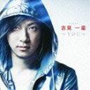 吉見一星/~YOU~(CD)