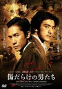 傷だらけの男たち(DVD) ◆20%OFF!