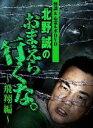 怪談&心霊ルポDVD 北野誠のおまえら行くな。?飛翔編?(DVD) ◆20%OFF!