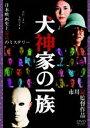 犬神家の一族【通常版】(DVD) ◆20%OFF!