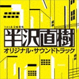 (オリジナル・サウンドトラック) TBS系 日曜劇場 半沢直樹 オリジナル・サウンドトラック(CD)