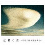 [送料無料] 花岡千春(p) / 妖精の庭〜花岡千春愛奏曲集2〜 [CD]