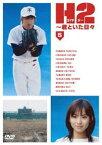H2〜君といた日々 第5巻(DVD)