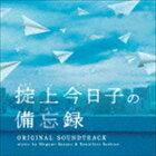 掟上今日子の備忘録 オリジナル・サウンドトラック