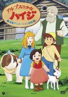 【グッドスマイル】アルプスの少女ハイジ 劇場版(DVD) ◆25%OFF!