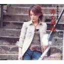 あさみちゆきのカラオケ人気曲ランキング第7位 「井の頭線」を収録したCDのジャケット写真。