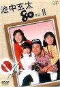 【サマーセール】池中玄太80キロ2 VOL.1(DVD) ◆25%OFF!
