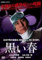 黒い春(DVD) ◆20%OFF!