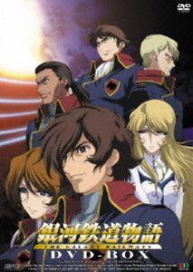 《送料無料》銀河鉄道物語 DVD-BOX(DVD) ◆20%OFF!
