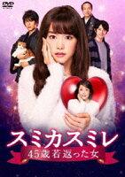 スミカスミレ 45歳若返った女 DVD-BOX