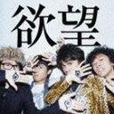 《送料無料》OKAMOTO'S/欲望(初回生産限定盤/CD+DVD)(CD)