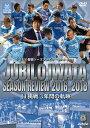 ジュビロ磐田シーズンレビュー2016-2018 J1挑戦3年間の軌跡 [DVD]
