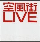 空気公団 / 空風街LIVE [CD]