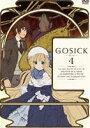 GOSICK ゴシック DVD特装版 第4巻(DVD) ◆20%OFF!