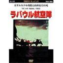 ラバウル航空隊 世紀のドキュメント ガダルカナル攻防と山本長官の死(DVD) ◆20%OFF!
