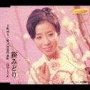 笹みどり/下町育ち/柴又初恋門前町/浅草しぐれ(CD)