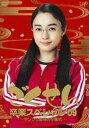 【サマーセール】ごくせん卒業スペシャル '09 ヤンクミ最後の卒業式!(DVD) ◆25%OFF!