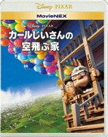 カールじいさんの空飛ぶ家 MovieNEX