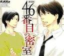 《送料無料》(ドラマCD) 46番目の密室(CD)