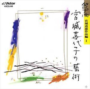 箏曲 / 箏曲 宮城喜代子の芸術/宮城道雄 作品編1 [CD]