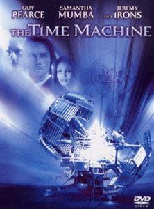 タイムマシン 特別版(DVD)
