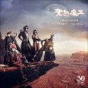 聖飢魔II/荒涼たる新世界/PLANET / THE HELL(通常盤)(CD)