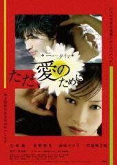 ニュータイプ 〜 ただ、愛のために(DVD)