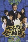 ナニワ金融道 6(DVD)