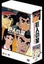 巨人の星 コンプリートBOX Vol.1(DVD)