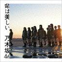 楽天乃木坂46グッズ乃木坂46/命は美しい(Type-C/CD+DVD)(CD)