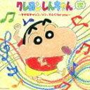 クレヨンしんちゃん主題歌CD 〜きかなきゃソン、ソン、そんぐfor you〜 [CD]