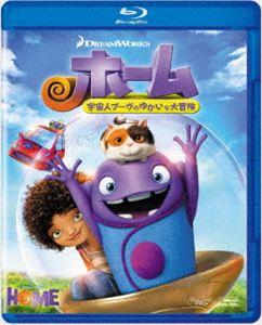 產品詳細資料,日本Yahoo代標|日本代購|日本批發-ibuy99|CD、DVD|Blu-ray|日本動漫|ホーム 宇宙人ブーヴのゆかいな大冒険 [Blu-ray]