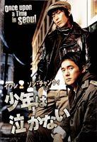 少年は泣かない(DVD)