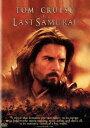 ラスト サムライ(期間限定)(DVD) ◆20%OFF!