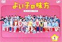 【歳末特価】よい子の味方 新米保育士物語 1(DVD) ◆26%OFF!